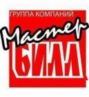 Фирма Мастер Билл