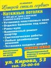 Фирма Строй Стиль Сервис